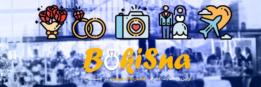 بلاگ اموزشی-مطالب پیرامون برگزاری مراسم